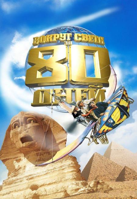 Вокруг света за 80 дней / Around the World in 80 Days (2004 )