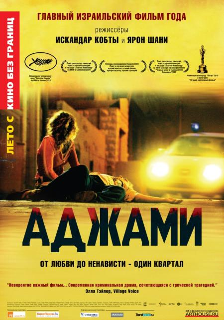 Аджами / Ajami (2009)