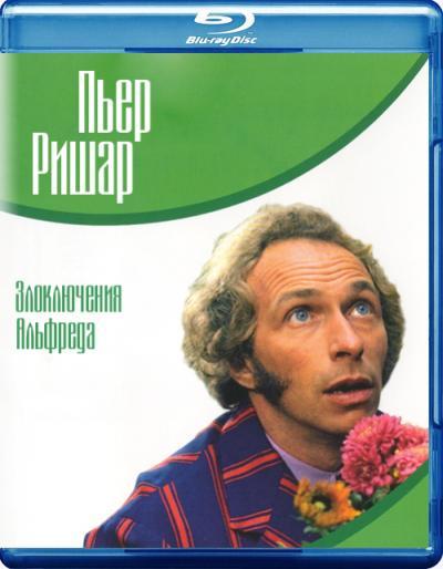 Злоключения Альфреда / Les Malheurs d'Alfred (1972)