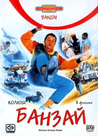 Банзай / Banzai (1983)