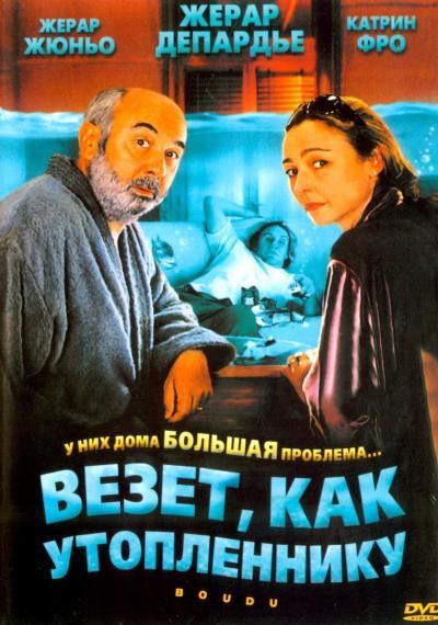 Везет как утопленнику / Boudu (2005)