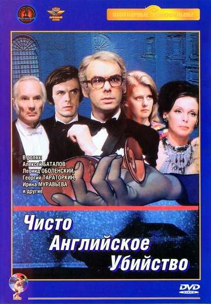 Чисто английское убийство (1974)