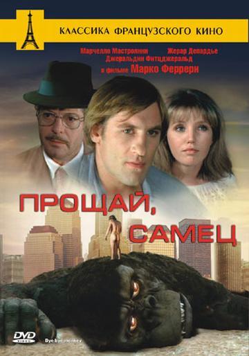 Прощай, самец / Ciao maschio (1978)