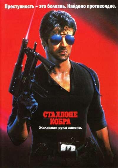 Кобра / Cobra (1986)