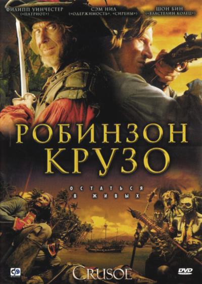 Робинзон Крузо / Crusoe (сериал 2008 – 2009)