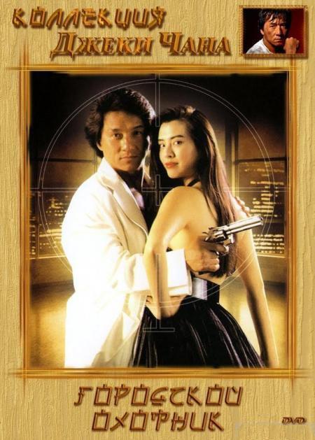 Городской охотник / Sing si lip yan (1992)