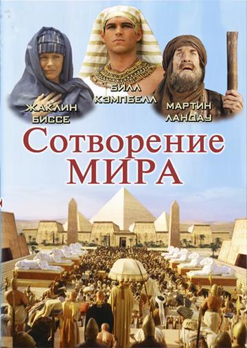 Библейские сказания: Сотворение мира / In the Beginning (2000) - 2 серии