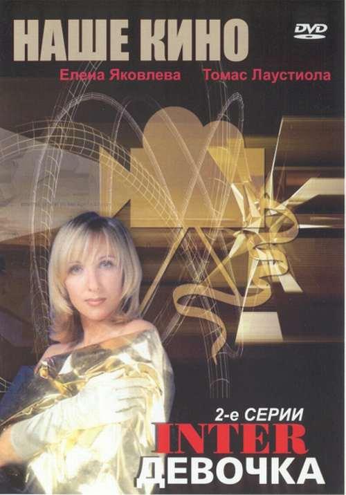 Интердевочка (1989