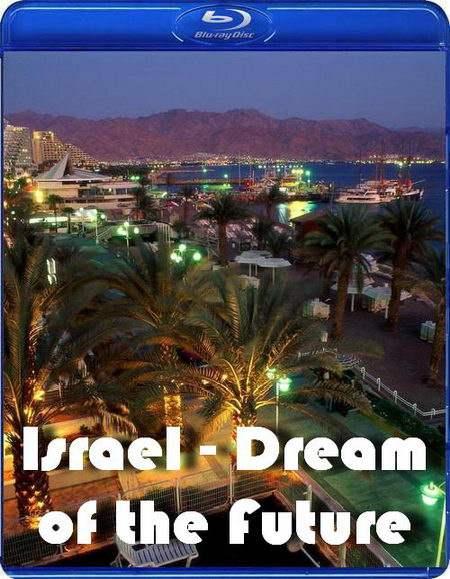 Израиль — Надежда на будущее (2010)