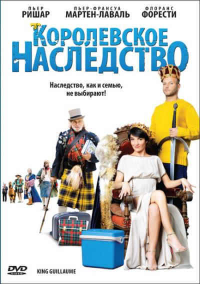 Королевское наследство / King Guillaume (2009)