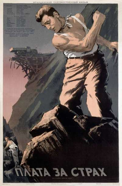Плата за страх / Le salaire de la peur (1953)