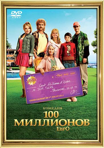 100 миллионов евро / Les Tuche (2011)