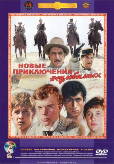 Новые приключения неуловимых (1969)