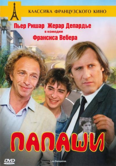 Папаши / Les comperes (1983)