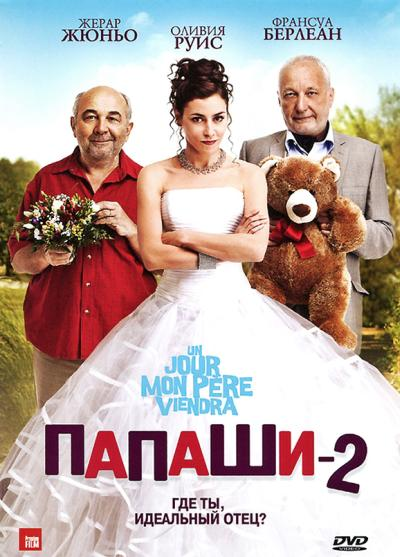 Папаши 2 / Un jour mon pere viendra (2011)