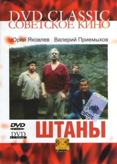 Штаны (1988)
