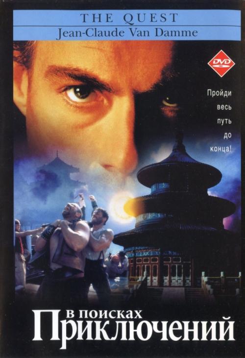 В поисках приключений / The Quest (1996)