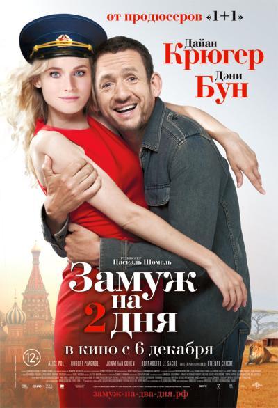 Замуж на 2 дня / Un plan parfait (2012)