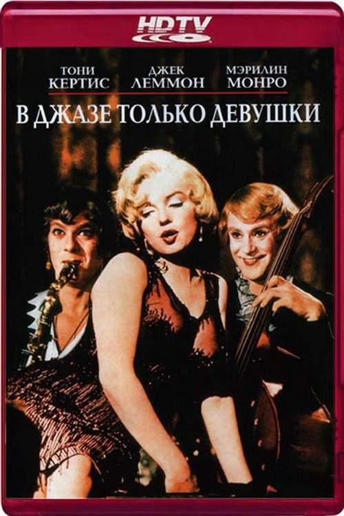 В джазе только девушки / Some Like It Hot (1959)