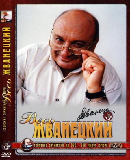 Весь Жванецкий. Собрание сочинений (1998) [16 серий]