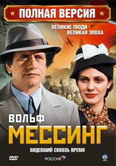 Вольф Мессинг: Видевший сквозь время (2009) - сериал