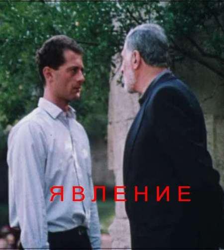 Явление (1988)
