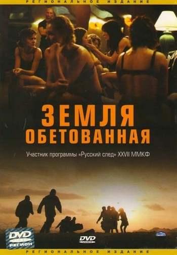 Земля Обетованная / Promised Land (2004)