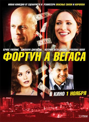 Фортуна Вегаса / Lay the Favorite (2012)