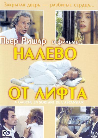 Налево от лифта / A gauche en sortant de l'ascenseur (1988)