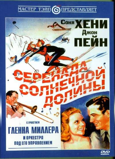 Серенада солнечной долины / Sun Valley Serenade (1941)