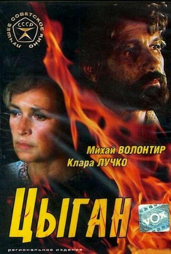 Цыган (1979) - мини-сериал